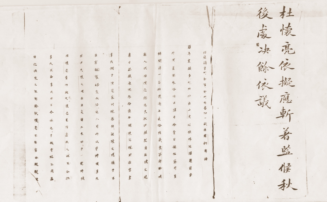 Cover of original case report sentencing Du Huailiang to be beheaded after the Autumn Assizes.  Dated Kangxi 35.5.17 (June 16, 1696).
