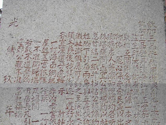 Stone inscription from Dongpu Village, Fujian. (Photo by author.)